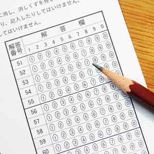 資格試験のサムネイル