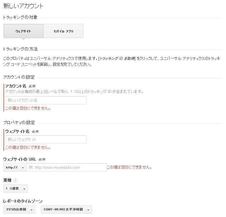 Google Analytics 設定