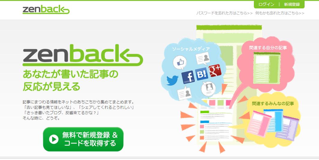 zenback 設定