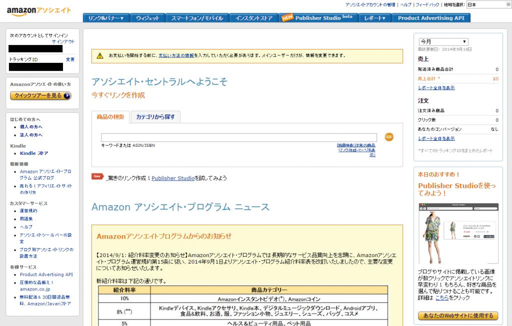 Amazonアソシエイトの審査
