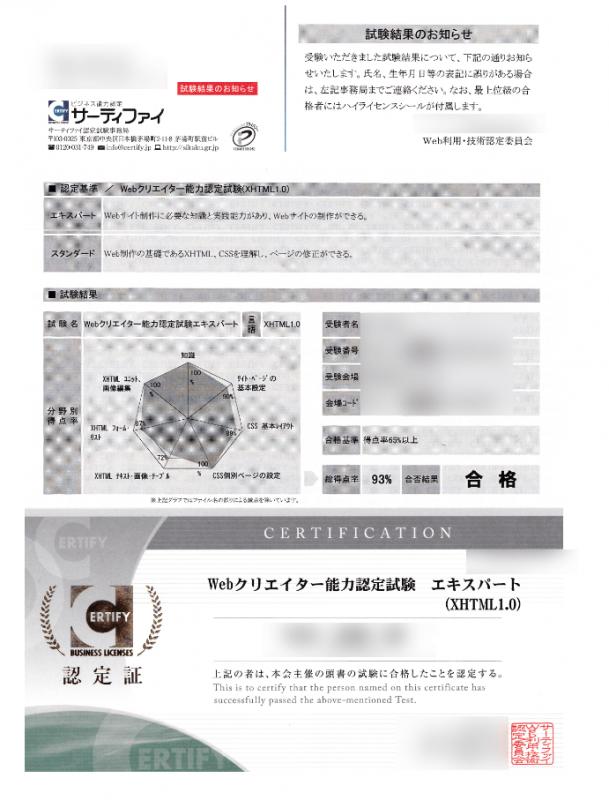 サーティファイ認定試験のwebクリエイター能力認定試験エキスパート