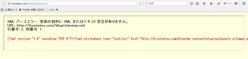 XML パースエラー:実体の初めにXMLまたはテキスト