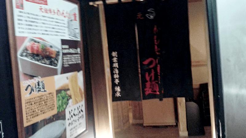 元祖めんたい煮こみつけ麺 暖簾