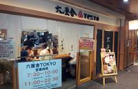 六厘舎 東京 ラーメンストリート