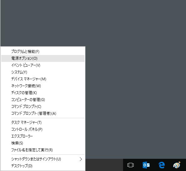 windows10 完全シャットダウン