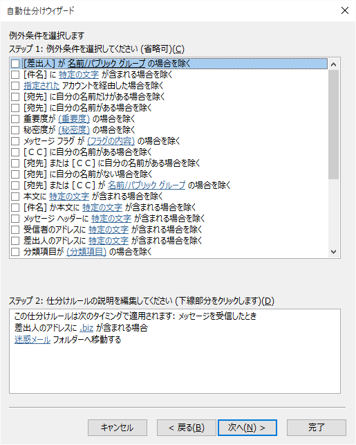 outlook迷惑メールフィルター8