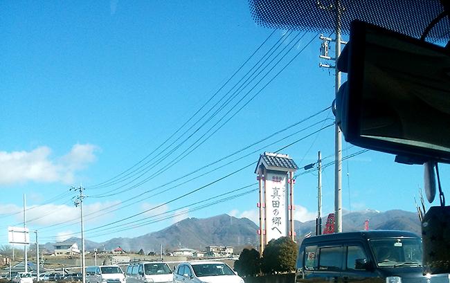 真田の郷 上田市