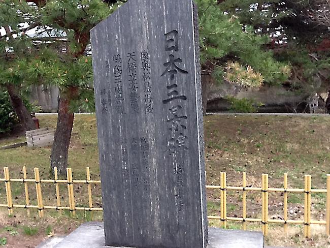 日本三景 松島 観光 10