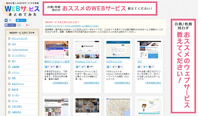 web_matome