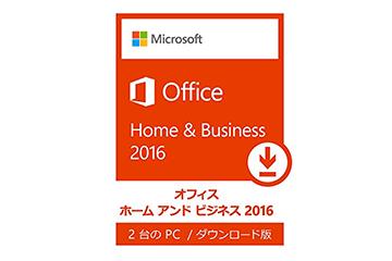 Office2013→2016 ダウンロード版で更新した時のエラー対応&インストール方法まとめ