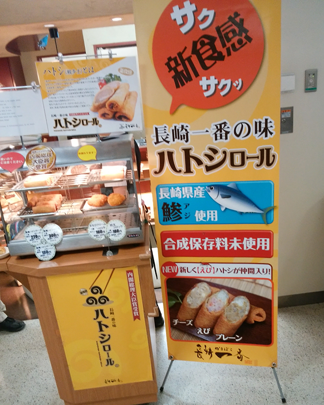 hatoshi2