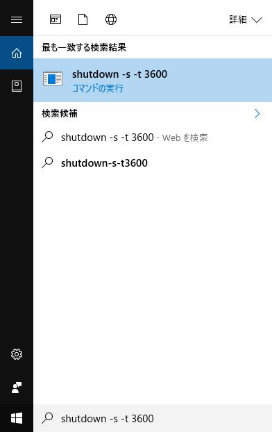 shutdown_auto11