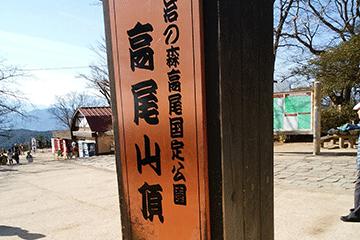 冬の高尾山を平日昼間に登ってみた! 天狗焼きも混雑ナシ・ガラ空き道で快適!