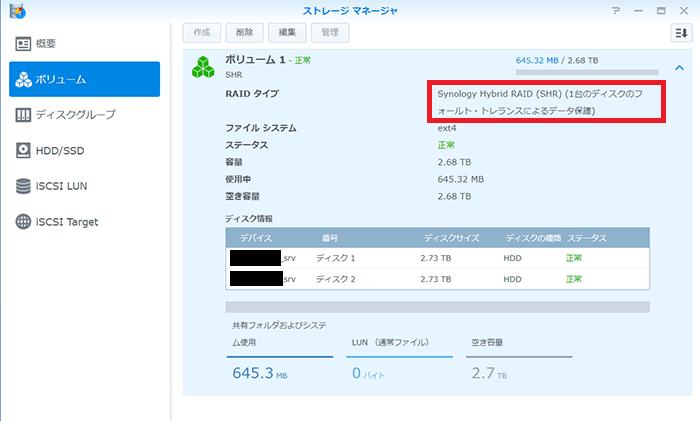NAS DS216j RAID1の設定方法1