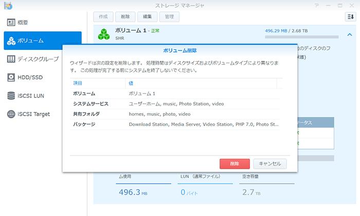 NAS DS216j RAID1の設定方法2