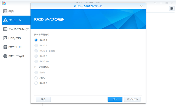 NAS DS216j RAID1の設定方法8