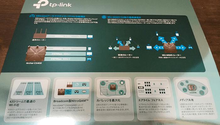 TP-LINK Archer C5400 レビュー2