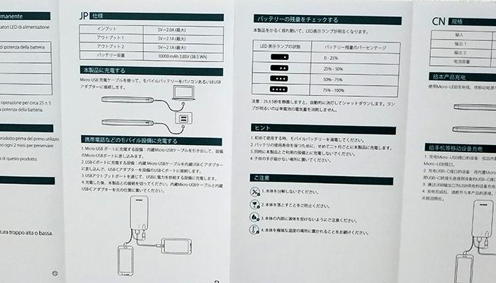 dodocool モバイルバッテリー USB Type-C対応 DP12 説明書