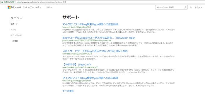 bing 広告 検索