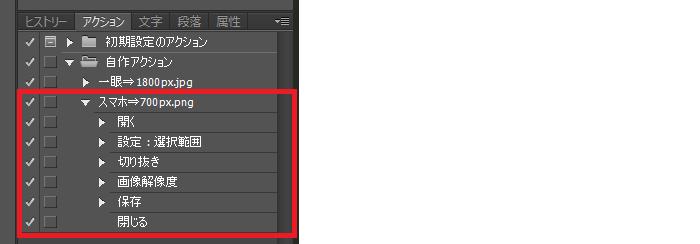 photoshop ドロップレット バッチ処理 アクション