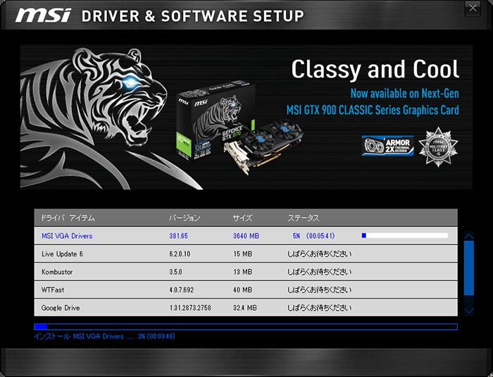 GTX1050 ドライバ インストール