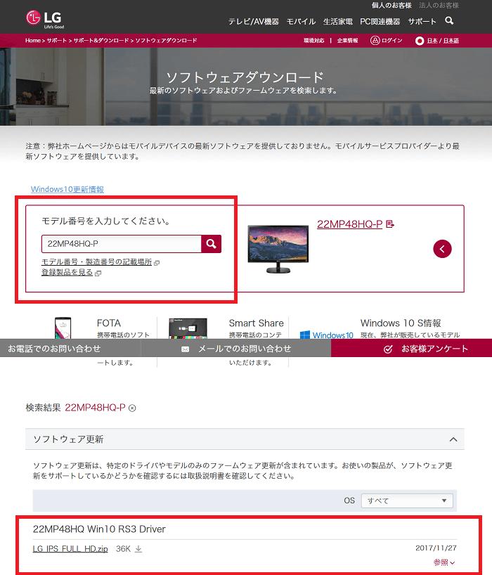 LG モニター アップデート