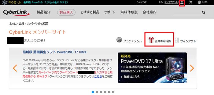 PowerDirector16 会員ページ 会員専用特典