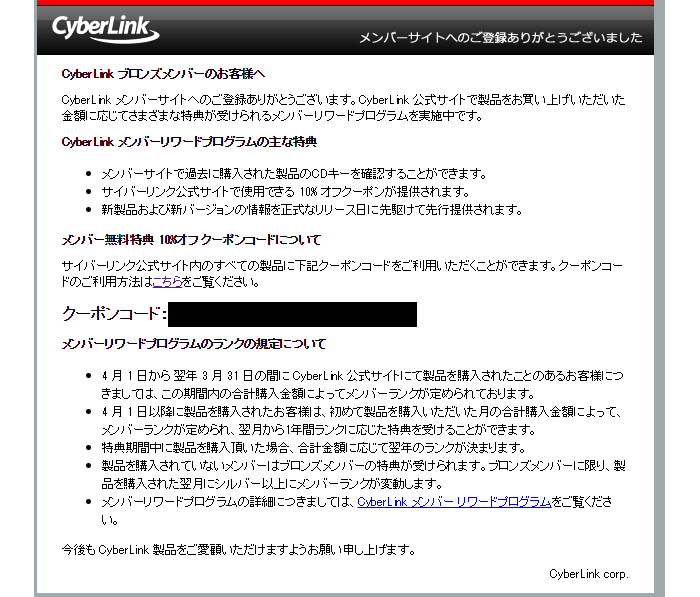 PowerDirector16 クーポンコード