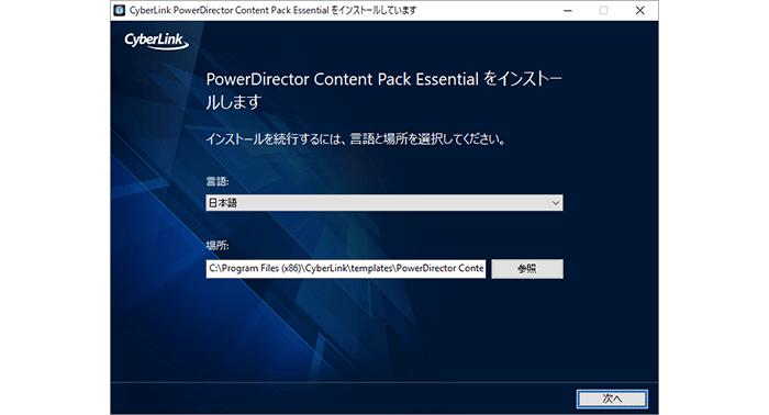 PowerDirector16 インストール手順