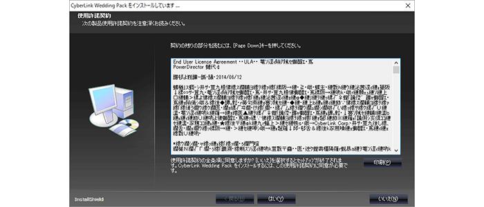 PowerDirector16 文字化け