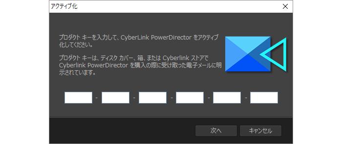PowerDirector16 プロダクトキー入力
