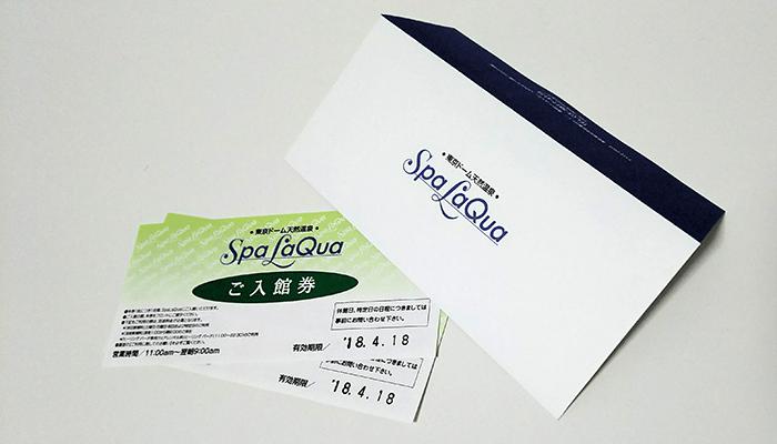 スパラクーア 入館券