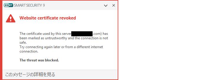 ESET Website certificate is revoked