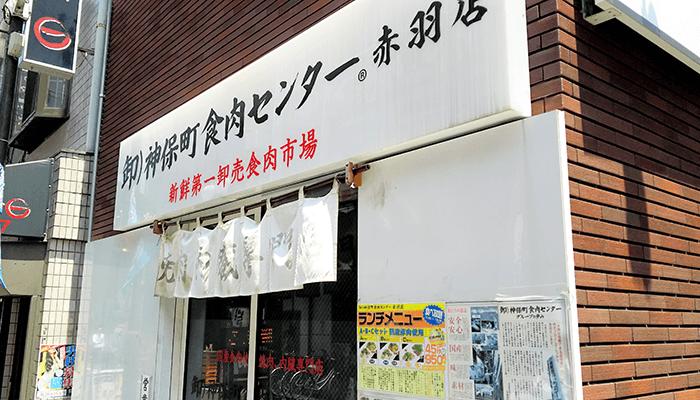 赤羽 焼肉 神保町食肉センター 赤羽店