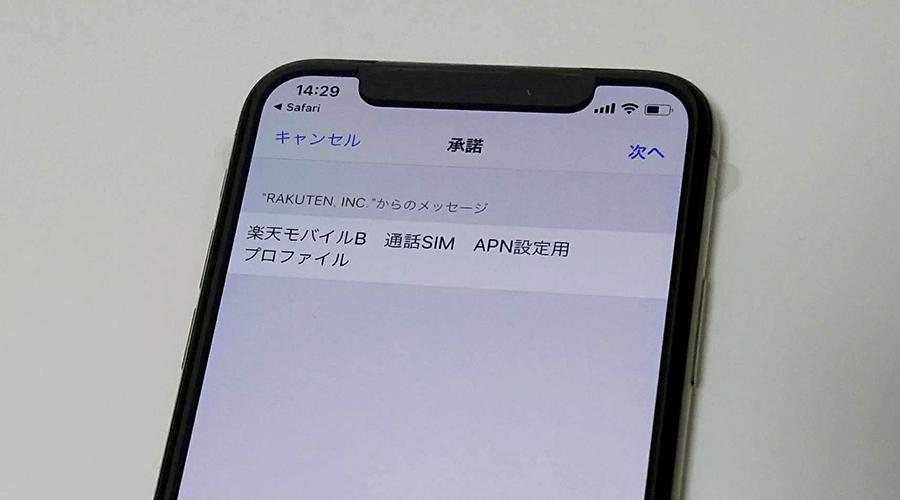 楽天モバイル iPhone 通信 プロファイル 設定方法