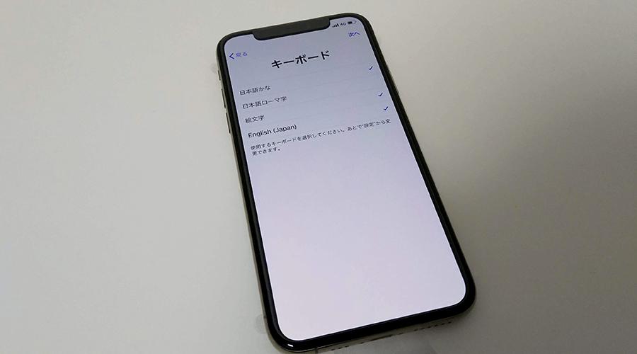 楽天モバイル iPhoneXs 初期設定 チュートリアル