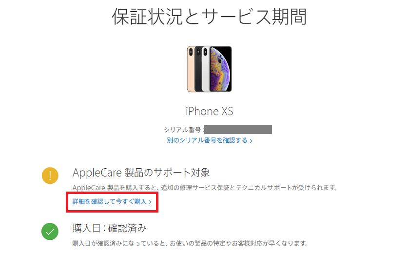 apple care+ 後から加入