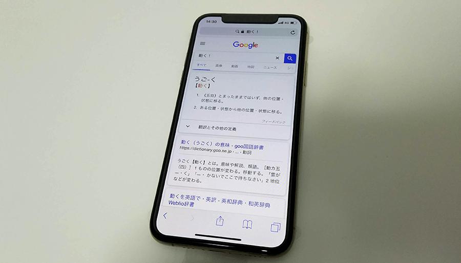 iPhoneXs 楽天モバイル
