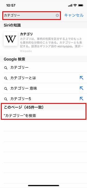 スマホ iPhone Ctrl+F ページ内 検索