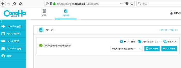 Conoha WING コノハウィング レンタルサーバー 契約手順