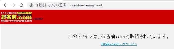 Conoha WING レンタルサーバー 独自ドメイン