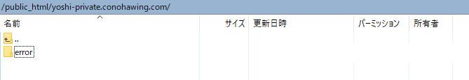 ConoHa WING サーバー FTP 設定