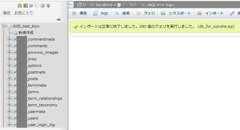 wordpress 引っ越し