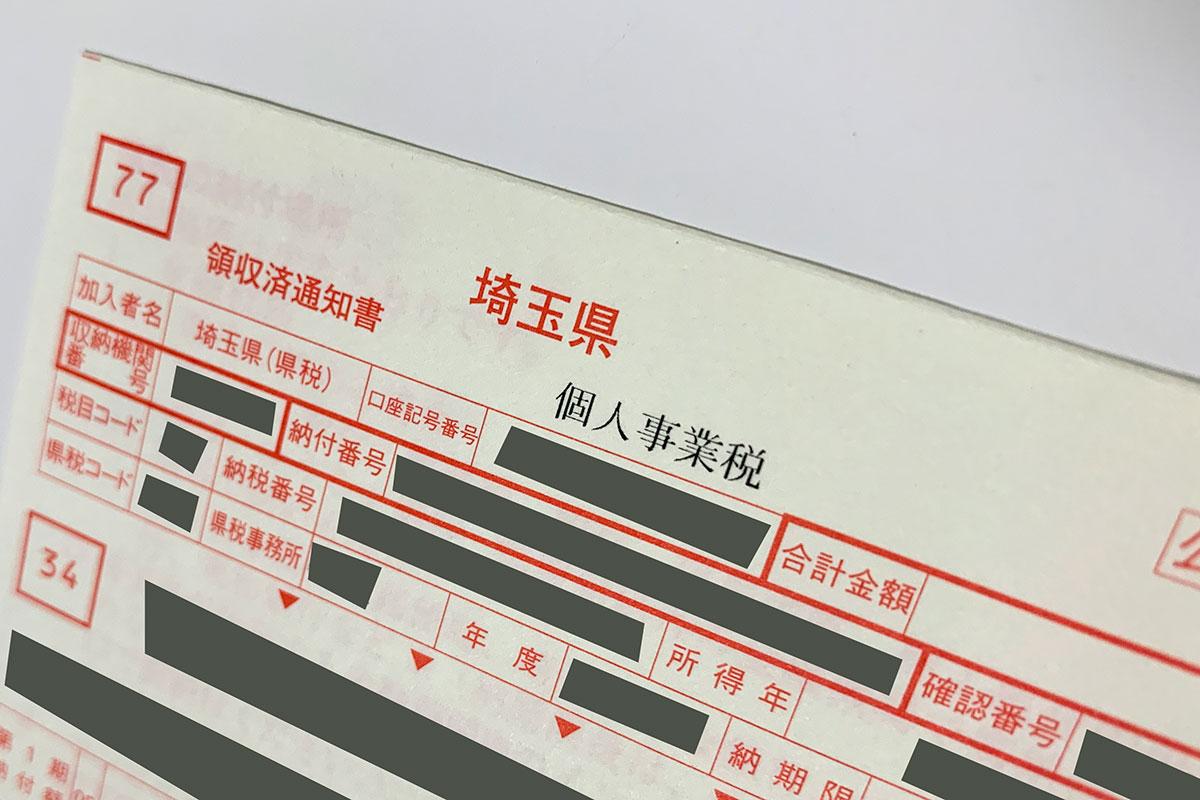個人事業税 納税通知書