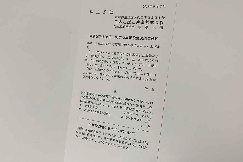 2019年JTの株主優待