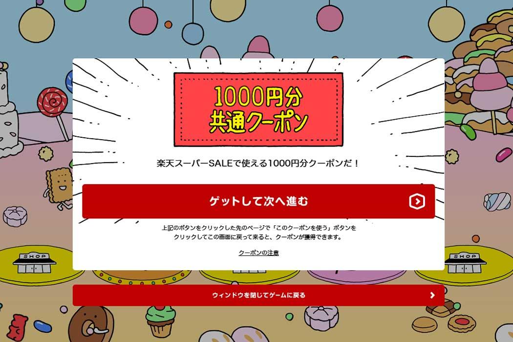 楽天スーパーセールすごろく 最大メリットは1000円オフの共通クーポン!