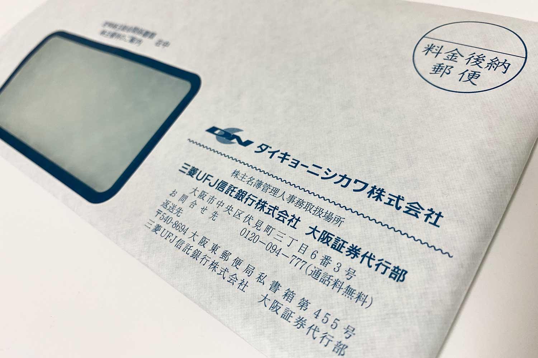 ダイキョーニシカワ 封筒