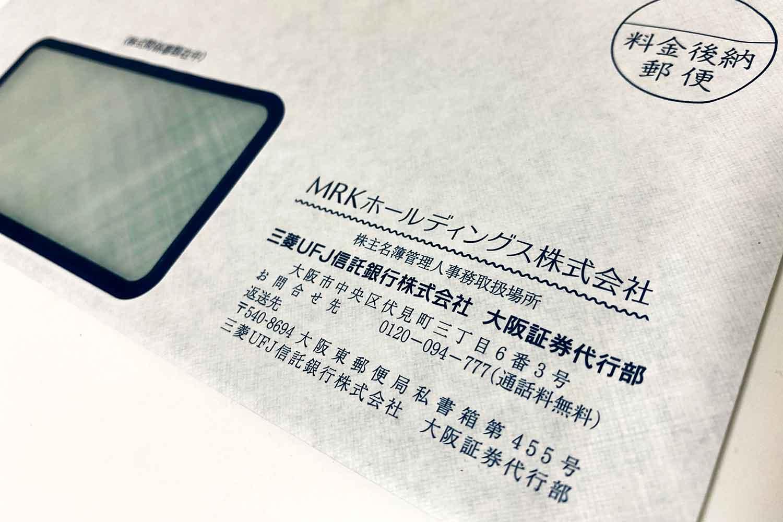 MRKホールディングス マルコ 封筒