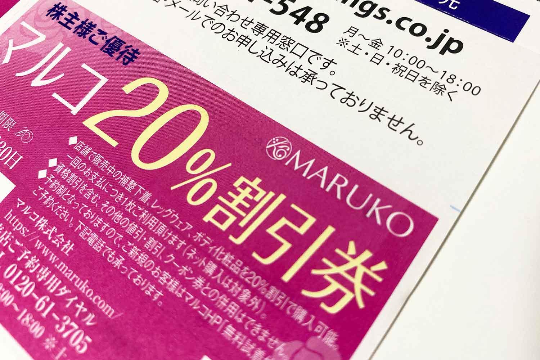 MRKホールディングス マルコ 株主優待