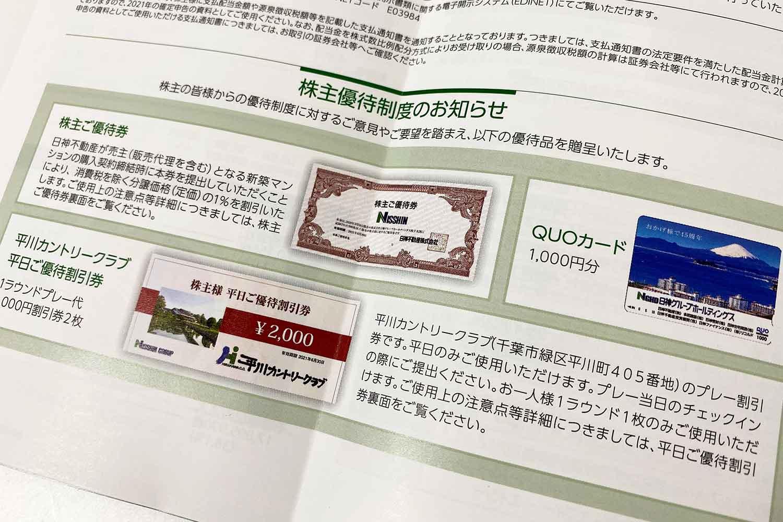 日神グループホールディングス 株主優待